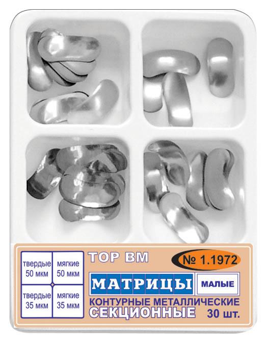 Набор матриц контурных секционных металлических  №1.1972 малых 4-х форм
