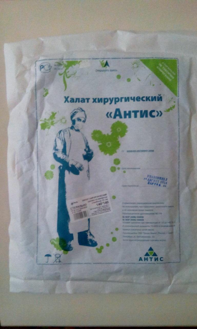 Халат хирургический СТЕРИЛЬНЫЙ, Россия