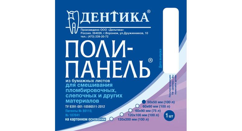 Блокнот для замешивания, 60 х 60 мм,  ДЕНТИКА, Россия