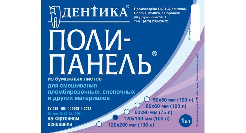 Блокнот  для замешивания, 100 х 120 мм, Дентика, Россия