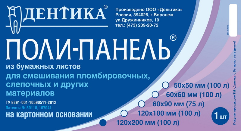 Блокнот для замешивания, 120 х 200, Дентика, Россия
