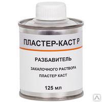 ПЛАСТЕР-КАСТ Р -  разбавитель 125 мл.