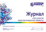 """Журнал учета качества предстерилизационной обработки """"Винар"""""""