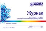 """Журнал регистрации и контроля работы бактерицидной установки.""""Винар"""""""