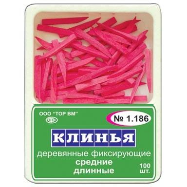 Клинья деревянные фиксирующие №1.186(в уп. 100 шт).