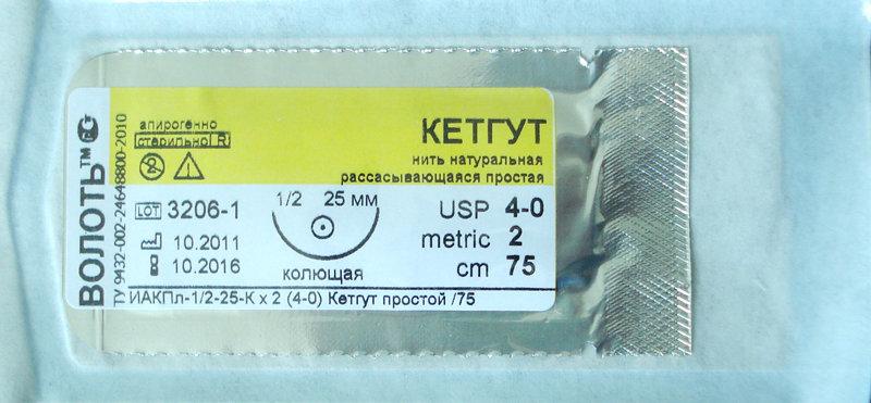 Кетгут 4/0-нить рассасывающаяся с атравматической иглой(1шт.),Германия